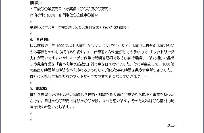 職務経歴書③