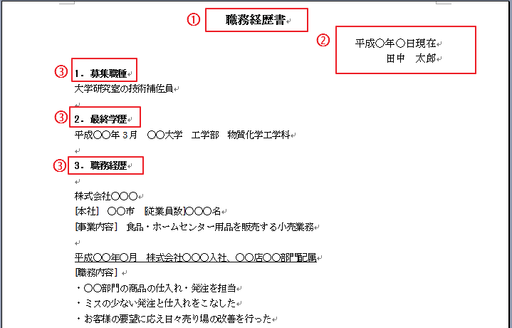職務経歴書例①
