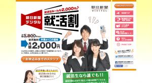 朝日新聞デジタル-就活生みーんな2000円♪就活割